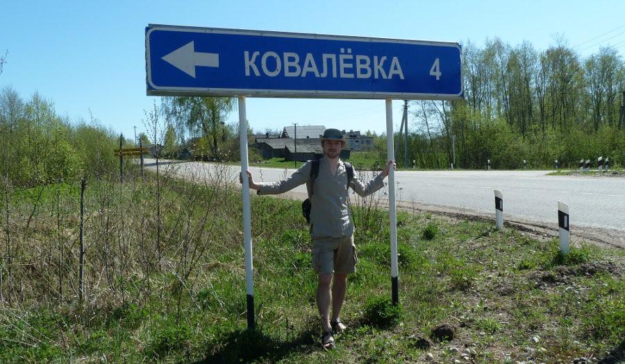 Указатель наКовалёвку